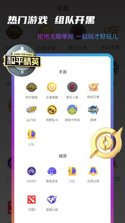 玩伴-语音陪玩平台 screenshot-5