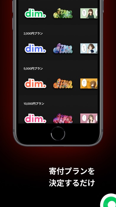 dim.のスクリーンショット4