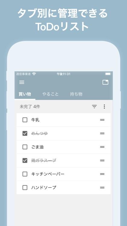 ToDoリスト シンプルな買い物リスト・やることリスト screenshot-3