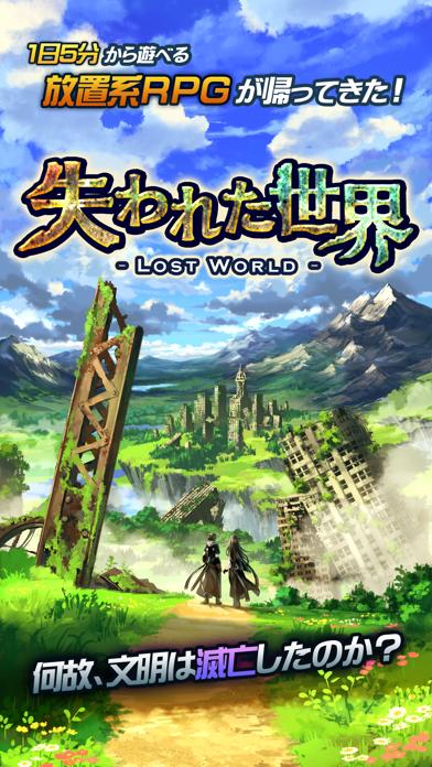 放置RPG 失われた世界 - Lost World -のおすすめ画像1