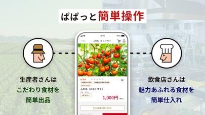 フレマル - 生産者と飲食店がつながる食のプラットフォーム紹介画像2