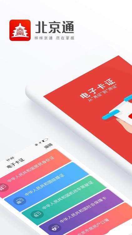 北京通 screenshot-0