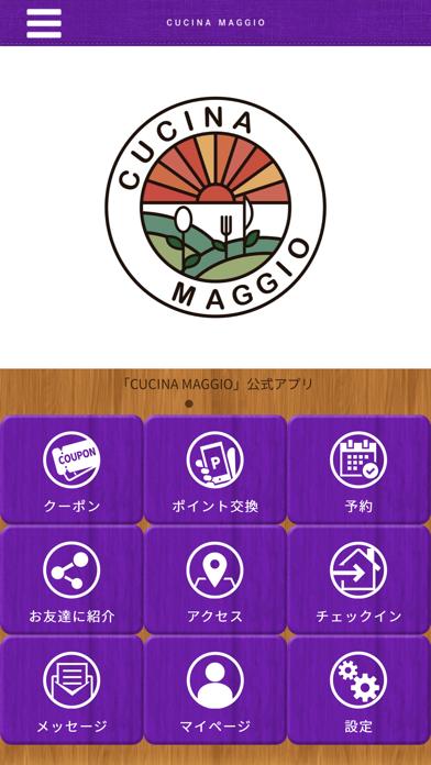 【CUCINAMAGGIO】 公式アプリ紹介画像1