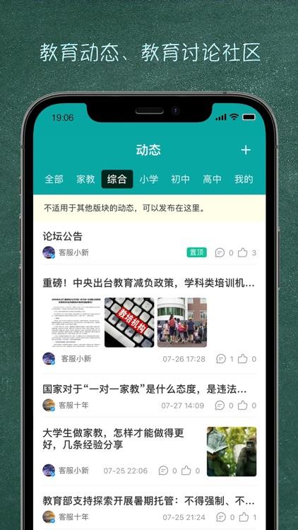 良师家教 - 名校一对一上门线上家教平台 screenshot-4