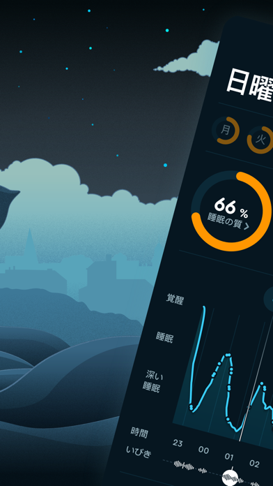 Sleep Cycle: スマートアラーム目覚まし時計 ScreenShot1