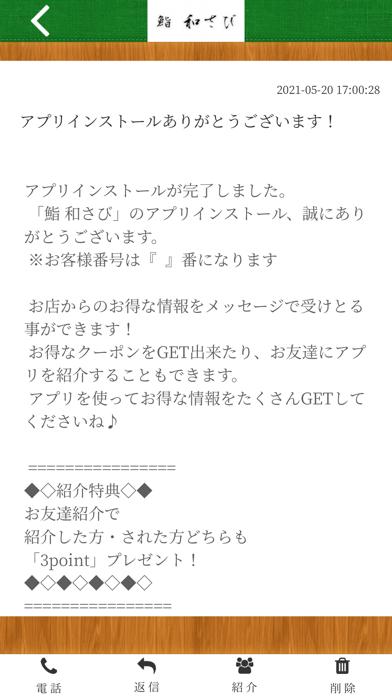 鮨 和さび 【公式アプリ】紹介画像2