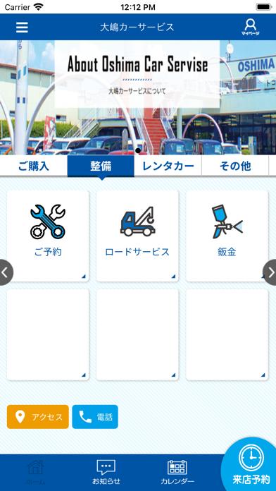 大嶋カーサービス紹介画像2