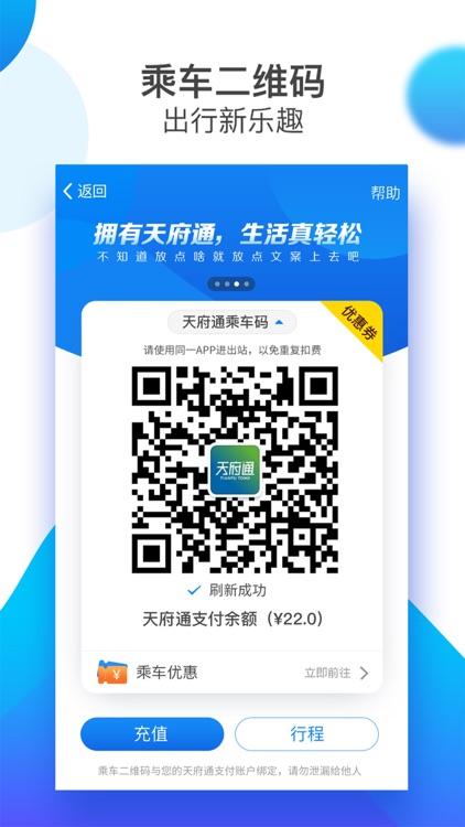天府通 screenshot-2