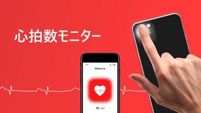 pulse plus-心拍数モニター: Heart Rate紹介画像5