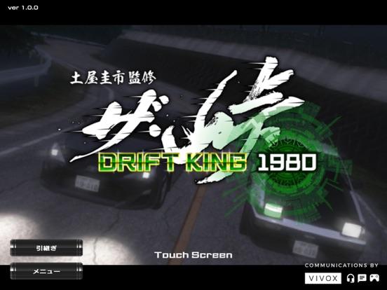 ザ・峠 ~DRIFT KING 1980~のおすすめ画像1
