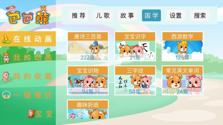 巴巴熊儿歌-睡前故事多多 screenshot-3