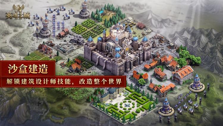 英雄之城II-全球战争策略手游 screenshot-7