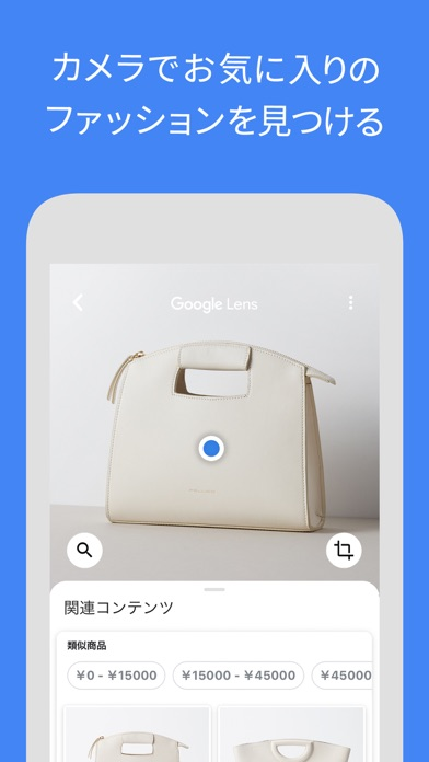 Google アプリ ScreenShot4
