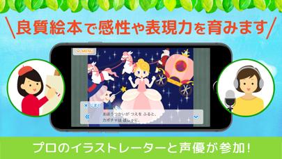 絵本の読み聞かせ◆森のえほん館 ScreenShot4