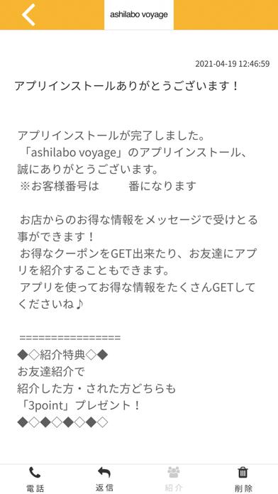 ashilabo voyage紹介画像2