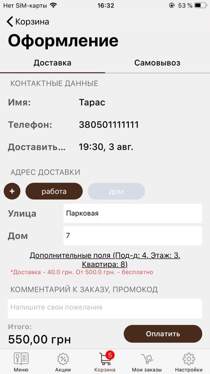 Київ Галя Балувана screenshot-3