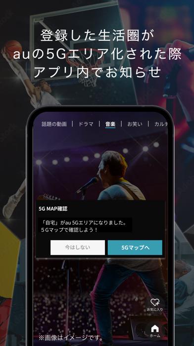 au 5Gチャンネル紹介画像3