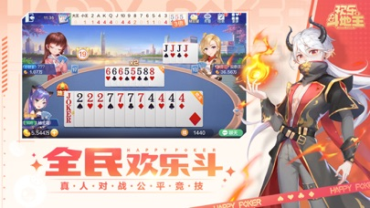 欢乐斗地主 screenshot two