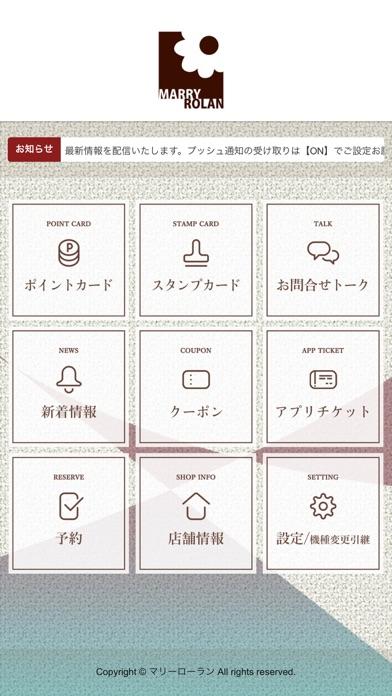 Marryrolan(マリーローラン)紹介画像2