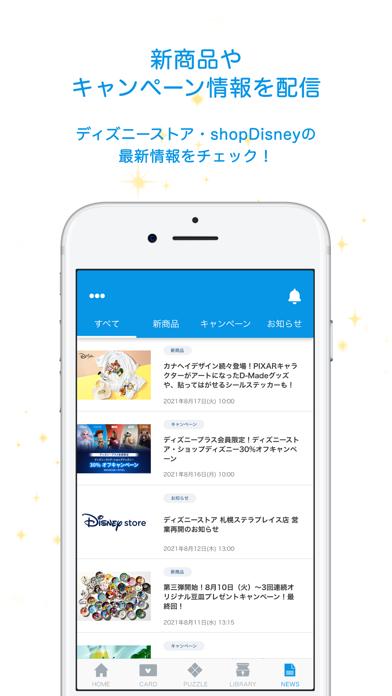 Disney Store Clubのおすすめ画像5
