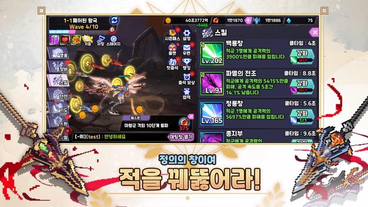 창술사 키우기-방치형RPG