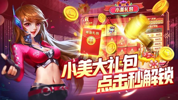 指尖捕鱼-欢乐捕鱼游戏大作战 screenshot-3