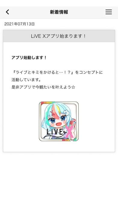 LiVE X(ライブクロス)紹介画像3