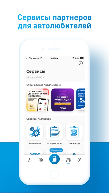 АЗС «Газпромнефть» screenshot-6