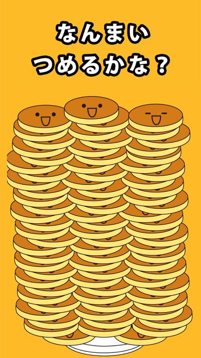 パンケーキタワー® 子供向け人気ゲーム ScreenShot4