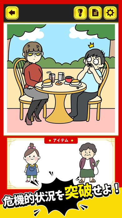 THE突破アプリ紹介画像3