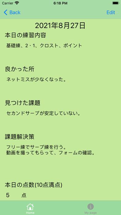 庭球日誌紹介画像2