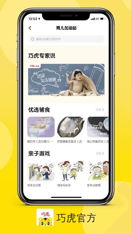 巧虎官方 screenshot-1