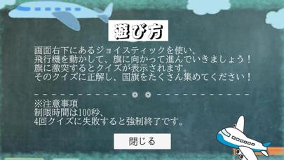 語学力クイズ ~国旗を集めろ!!~ screenshot 2