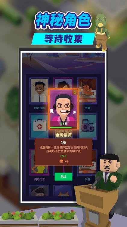 我要当校长 screenshot-3