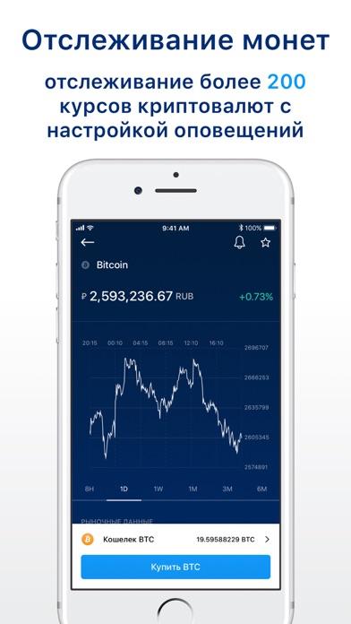 Crypto.com - купить биткоинСкриншоты 9