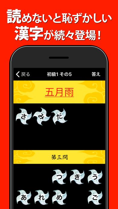 読めないと恥ずかしい脳トレ漢字クイズ ScreenShot0