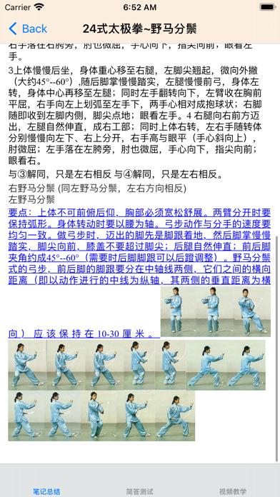太极拳24式大全 screenshot 4