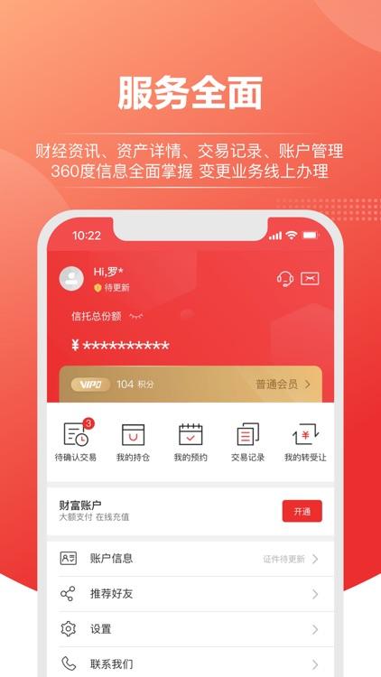 上海信托 screenshot-4