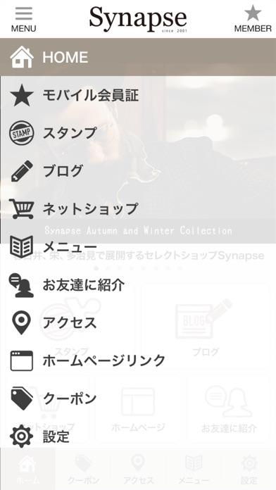 セレクトショップSynapse紹介画像3