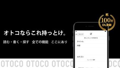 otoco - オトコのための2ちゃんねるアプリのおすすめ画像2