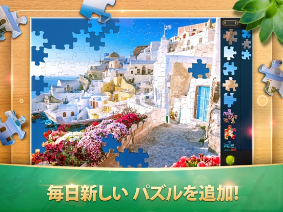 マジック ジグソーパズル - Jigsaw puzzlesのおすすめ画像1