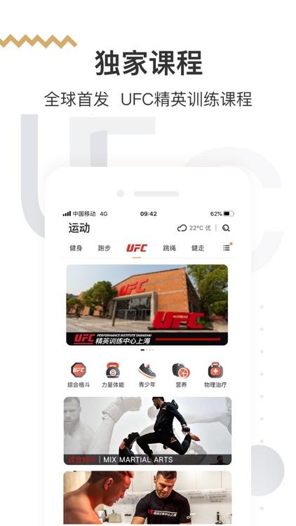 咪咕善跑-健身跑步运动健康教练 screenshot-0