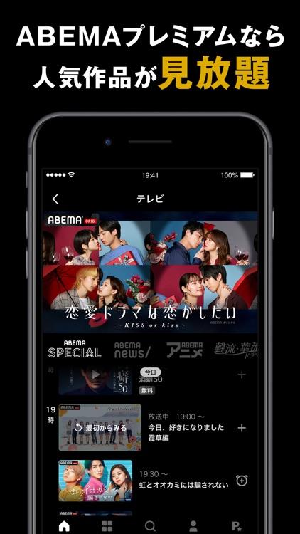 ABEMA(アベマ) screenshot-6