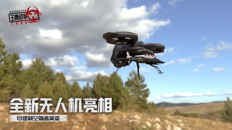 王牌战争:文明重启 screenshot-4