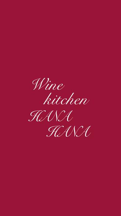 Wine Kitchen HANA HANA/華花紹介画像1