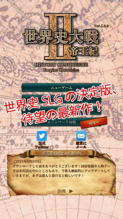 世界史大戦Ⅱ・帝王紀紹介画像1