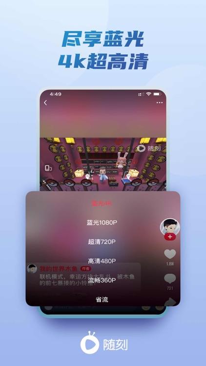 爱奇艺随刻-影视动漫游戏音乐有趣视频 screenshot-5