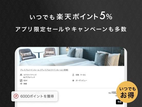 Rakuten Travel Premium Clubのおすすめ画像3