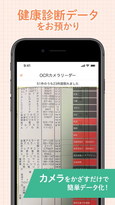 gooドクター 医師への医療相談・健康診断データ管理のスクリーンショット4