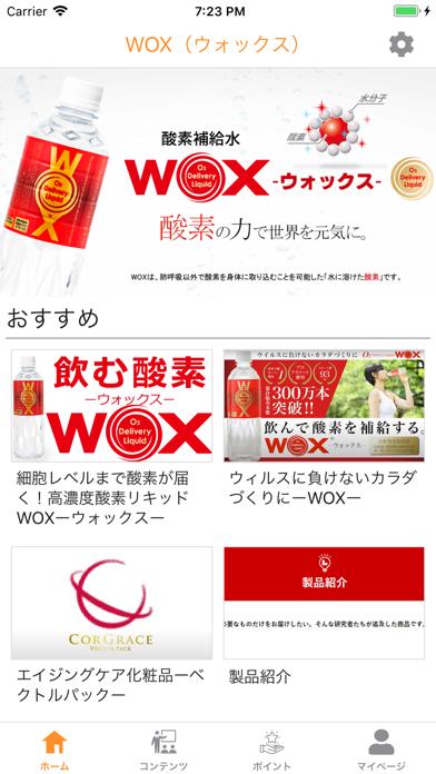 WOX(ウォックス)紹介画像1